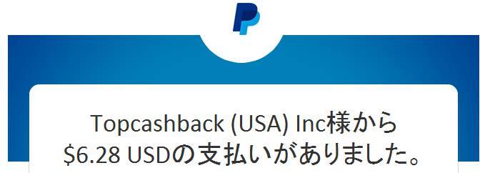 海外通販 amazonでキャッシュバック(返金)会社を絶対通した方がお得な理由。topcashbackは最高