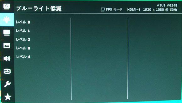 チート VG245H ゲーミングモニター