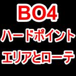 BO4 ハードポイント エリアとローテーション