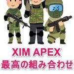 XIM APEXが対応する組み合わせ