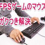 Reasnow S1 Xim apex 遅延 カクカク マウス設定