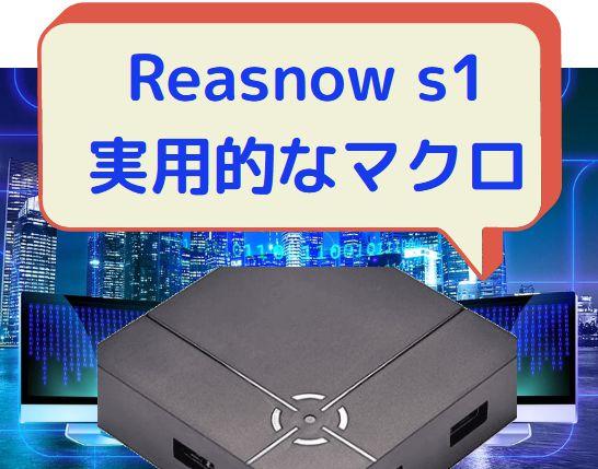 Reasnow S1 マクロ リコイルコントロール