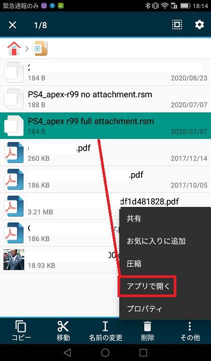 reasnow_s1 macro settei gmail koukan