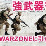 COD MW WARZONE おすすめ 強武器 まとめ