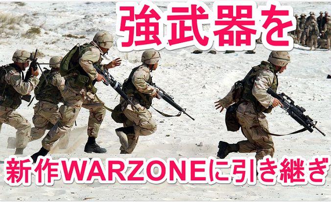 武器 warzone 強