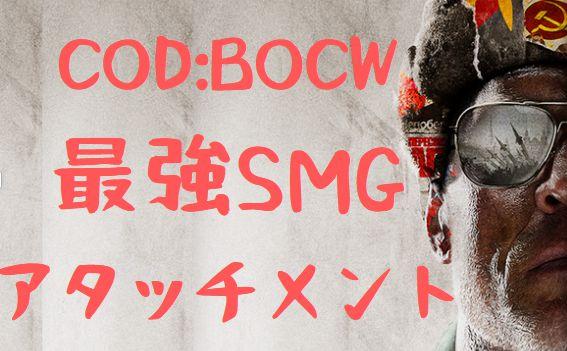 COD:BOCW サブマシンガン SMG おすすめ 強武器 TTK アタッチメント