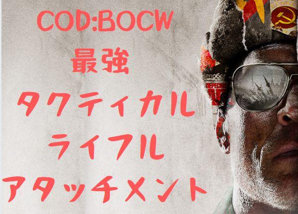 COD:BOCW タクティカルライフル おすすめ 強武器 TTK アタッチメント