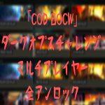 「COD BOCW」ダークオプスチャレンジ マルチプレイヤー全アンロック