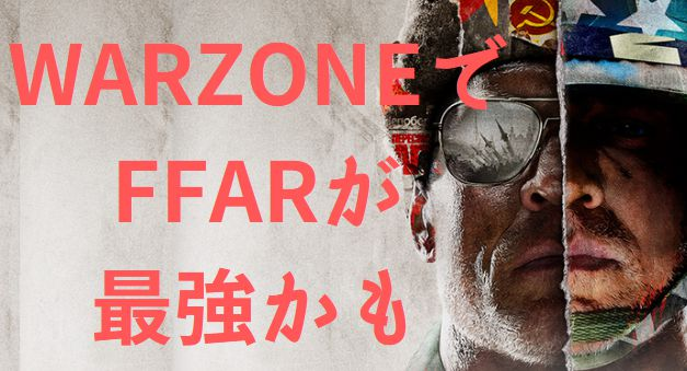 WARZONE 最強 FFAR アタッチメント