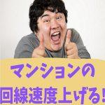 fps_apartment_kyouyuukaisen_sokudo_koujou