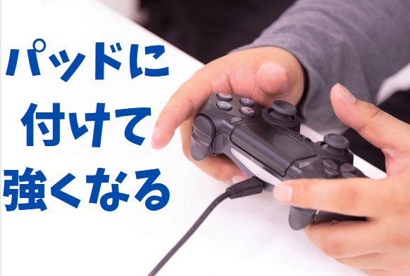 apex_cod_fps_pad_osusume_kiki