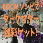 cod_bocw_zonbie_dark_mater_meisai_kaijo