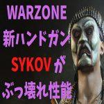 WARZONE SYKOV 強武器