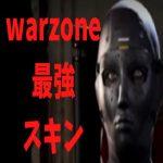 warzone rose