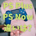 「PS Plus」と「PS Now」の違い
