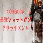 COD-BOCW-ショットガン-おすすめ