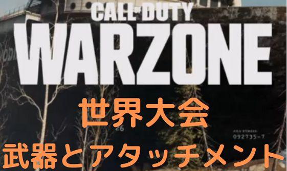 warzone 大会 武器